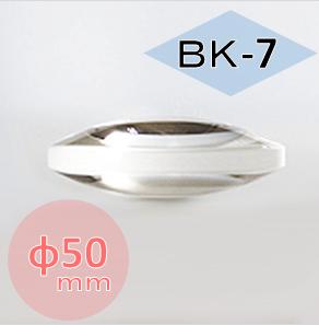 両凸レンズ BK-7 φ50 mm