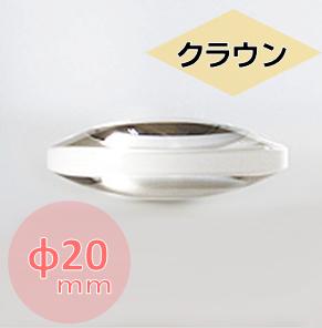 両凸レンズ クラウン φ20 mm
