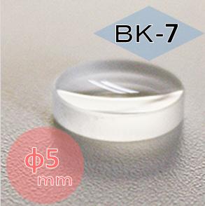 両凹レンズ BK-7 φ5 mm