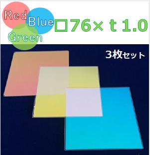 ダイクロイックフィルター Red,Green,Blue 3枚セット K0048  □76±0.2(有効範囲□70mm)×t1.0±0.1(mm)