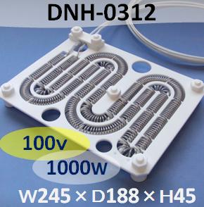 テフロンヒーター DNH-0312 W245 × D188 × H45 (mm) 100v 1000W