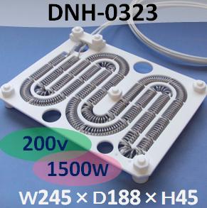 テフロンヒーター DNH-0323 W245 × D188 × H45 (mm) 200v 1500W