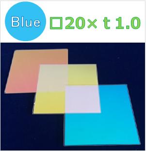ダイクロイックフィルター K0045  □20±0.2×t1.0±0.1(mm) Blue