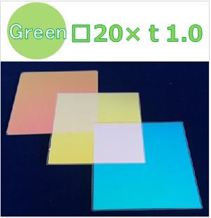 ダイクロイックフィルター K0043  □20±0.2×t1.0±0.1(mm) Green