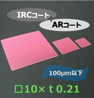 IRカットフィルター#b K0022  (両面 IRC+AR) □10mm 板厚t0.21mm 100μm以下