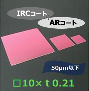 IRカットフィルター#b K0021  (両面 IRC+AR) □10mm 板厚t0.21mm 50μm以下