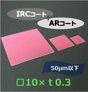 IRカットフィルター#c K0029  (両面 IRC+AR) □10mm 板厚t0.3mm 50μm以下