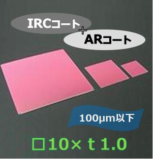 IRカットフィルター#d K0034  (両面 IRC+AR) □10mm 板厚t1.0mm 100μm以下