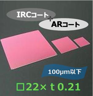 IRカットフィルター#b K0024  (両面 IRC+AR) □22mm 板厚t0.21mm 100μm以下