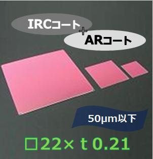 IRカットフィルター#b K0023  (両面 IRC+AR) □22mm 板厚t0.21mm 50μm以下
