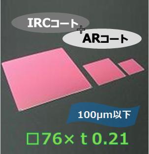 IRカットフィルター#b K0028  (両面 IRC+AR) □76mm 板厚t0.21mm 100μm以下