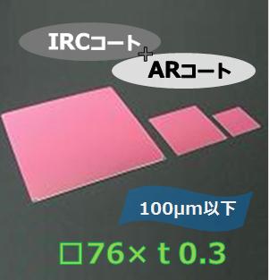IRカットフィルター#c K0032  (両面 IRC+AR) □76mm 板厚t0.3mm 100μm以下