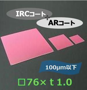 IRカットフィルター#d K0036  (両面 IRC+AR) □76mm(有効範囲 □70mm) 板厚t1.0mm 100μm以下