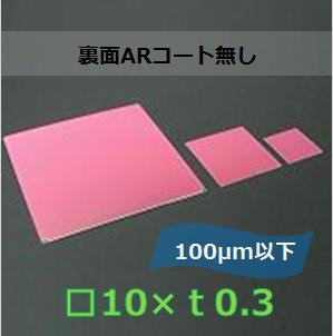 IRカットフィルター#a K0014  (裏面ARコート無し)□10mm 板厚t0.3mm 100μm以下