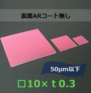 IRカットフィルター#a K0013 (裏面ARコート無し)□10mm 板厚t0.3mm 50μm以下