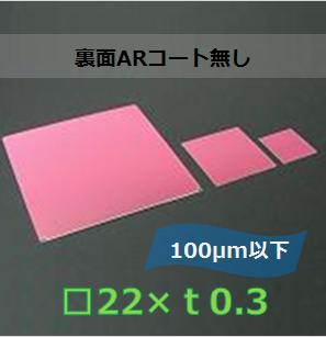IRカットフィルター#a K0016  (裏面ARコート無し)□22mm 板厚t0.3mm 100μm以下