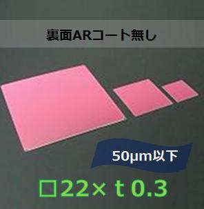 IRカットフィルター#a K0015  (裏面ARコート無し)□22mm 板厚t0.3mm 50μm以下