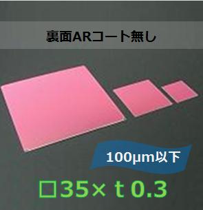 IRカットフィルター#a K0018  (裏面ARコート無し)□35mm 板厚t0.3mm 100μm以下