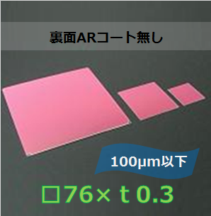 IRカットフィルター#a K0020  (裏面ARコート無し)□76mm (有効範囲□70mm)板厚t0.3mm 100μm以下
