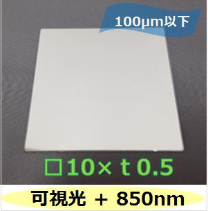 可視光 +   850nmバンドパスフィルター K0038  (裏面ARコートなし) □10mm 板厚t0.5mm 100μm以下