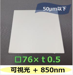 可視光 +   850nmバンドパスフィルター K0039  (裏面ARコートなし) □76mm(有効範囲 □70mm) 板厚t0.5mm 50μm以下