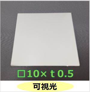 可視光カットフィルター K0049  □10mm×t0.5mm