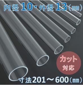 Labo-Tube(オーダー石英管)【内径10mm 外径13mm】 寸法長201~600mm《2本以上で20~50%引!》