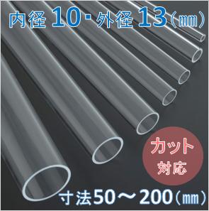 Labo-Tube(オーダー石英管)【内径10mm 外径13mm】 寸法長50~200mm《2本以上で20~50%引!》