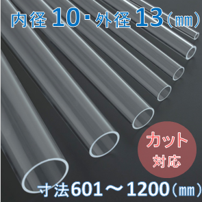 Labo-Tube(オーダー石英管)【内径10mm 外径13mm】 寸法長601~1200mm《2本以上で20~50%引!》