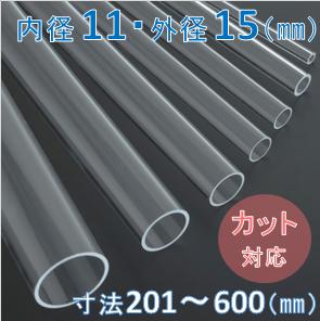 Labo-Tube(オーダー石英管)【内径11mm 外径15mm】 寸法長201~600mm《2本以上で20~50%引!》