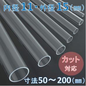Labo-Tube(オーダー石英管)【内径11mm 外径15mm】 寸法長50~200mm《2本以上で20~50%引!》