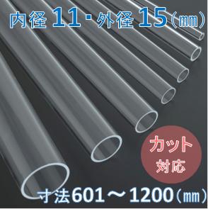 Labo-Tube(オーダー石英管)【内径11mm 外径15mm】 寸法長601~1200mm《2本以上で20~50%引!》