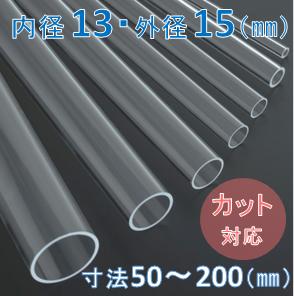 Labo-Tube(オーダー石英管)【内径13mm 外径15mm】 寸法長50~200mm《2本以上で20~50%引!》