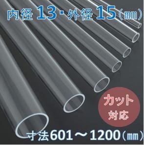 Labo-Tube(オーダー石英管)【内径13mm 外径15mm】 寸法長601~1200mm《2本以上で20~50%引!》