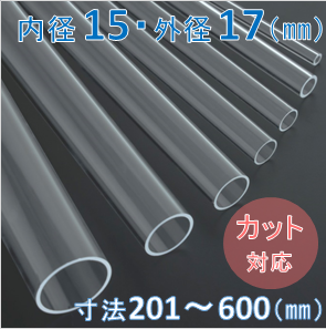 Labo-Tube(オーダー石英管)【内径15mm 外径17mm】 寸法長201~600mm《2本以上で20~50%引!》