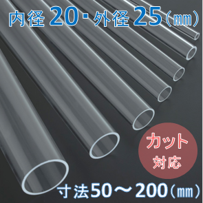 Labo-Tube(オーダー石英管)【内径20mm 外径25mm】 寸法長50~200mm《2本以上で20~50%引!》