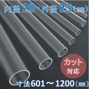 Labo-Tube(オーダー石英管)【内径20mm 外径25mm】 寸法長601~1200mm《2本以上で20~50%引!》