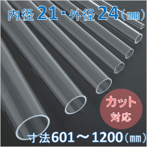 Labo-Tube(オーダー石英管)【内径21mm 外径24mm】 寸法長601~1200mm《2本以上で20~50%引!》