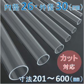 Labo-Tube(オーダー石英管)【内径26mm 外径30mm】 寸法長201~600mm《2本以上で20~50%引!》