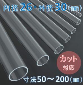 Labo-Tube(オーダー石英管)【内径26mm 外径30mm】 寸法長50~200mm《2本以上で20~50%引!》