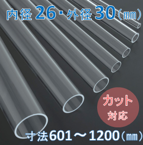 Labo-Tube(オーダー石英管)【内径26mm 外径30mm】 寸法長601~1200mm《2本以上で20~50%引!》