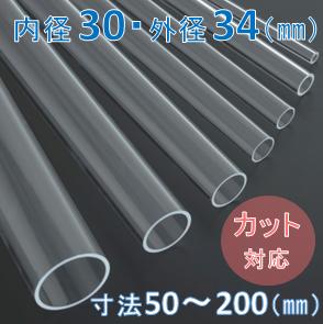 Labo-Tube(オーダー石英管)【内径30mm 外径34mm】 寸法長50~200mm《2本以上で20~50%引!》