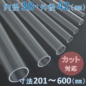 Labo-Tube(オーダー石英管)【内径38mm 外径42mm】 寸法長201~600mm《2本以上で20~50%引!》
