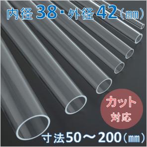 Labo-Tube(オーダー石英管)【内径38mm 外径42mm】 寸法長50~200mm《2本以上で20~50%引!》