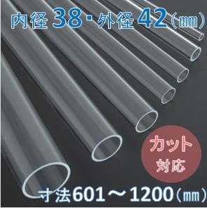 Labo-Tube(オーダー石英管)【内径38mm 外径42mm】 寸法長601~1200mm《2本以上で20~50%引!》