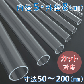 Labo-Tube(オーダー石英管)【内径5mm 外径8mm】 寸法長50~200mm《2本以上で20~50%引!》