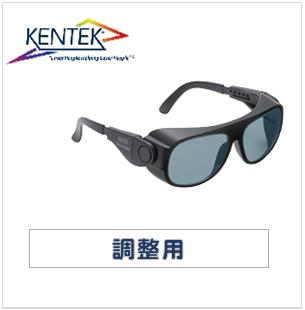 レーザー保護メガネ KBS-062C ユニバーサルフィット (調整用) グレー 可視光透過率 13%