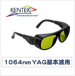 レーザー保護メガネ KBS-5151 ユニバーサルフィット (1064nm YAG基本波用) ライトグリーン 可視光透過率43%