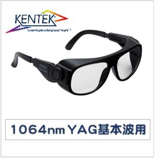 レーザー保護メガネ KBS-5161 ユニバーサルフィット (1064nm YAG基本波用) ライトグレー 可視光透過率50%