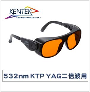 レーザー保護メガネ KBS-5301 ユニバーサルフィット (532nm KTP YAG 二倍波用) オレンジ 可視光透過率 50%